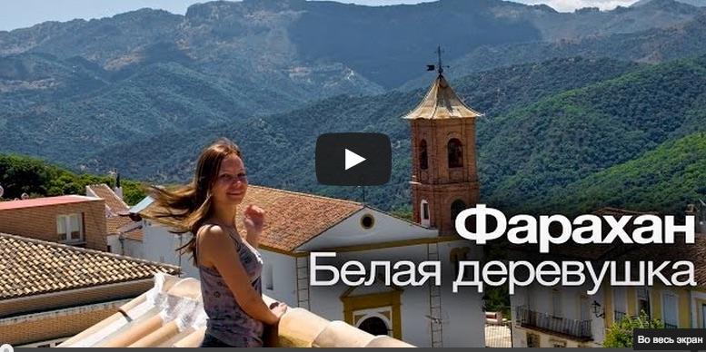 Белая деревушка Фарахан в Испании