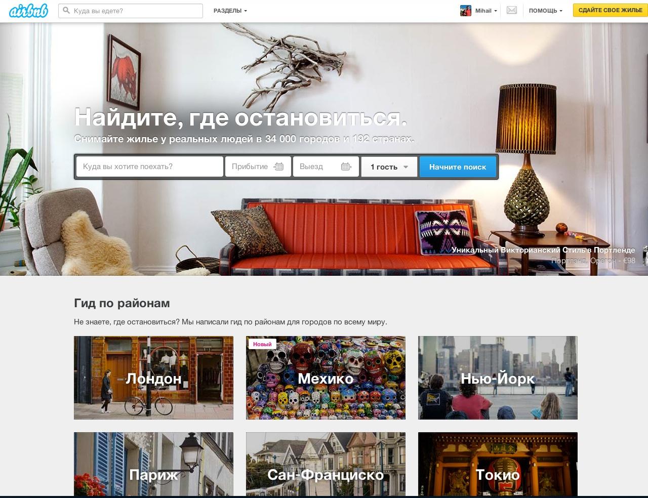 Купон AirBnB на 1000 рублей