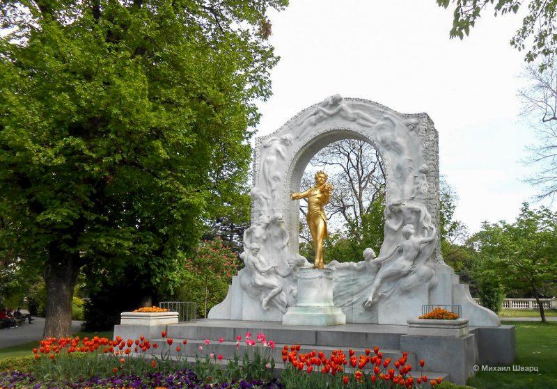 Памятник И. Штраусу-сыну