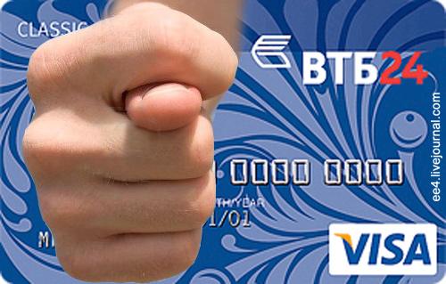 ВТБ24, отдай мои деньги!