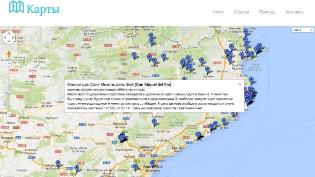 Испания Каталония Окрестности Барселоны