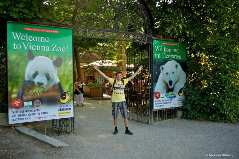 Заходите в зоопарк