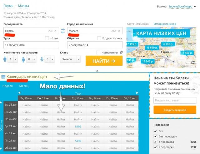 Пермь-Малага на август, данных почти нет