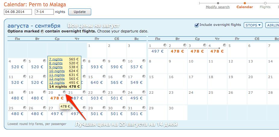 Как найти дешевый авиабилет на промежуток дат