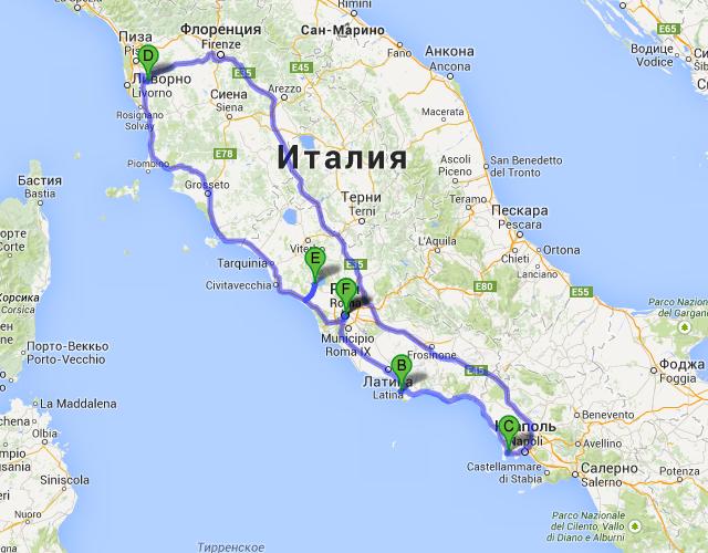 Рим → Поццуоли → Фаулья → Браччано → Рим (21 день)