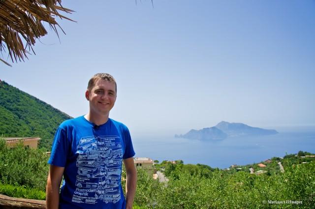 Я и остров Капри