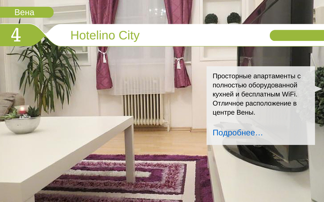 Отель Hotelino City