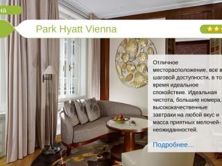 10 лучших отелей в центре Вены