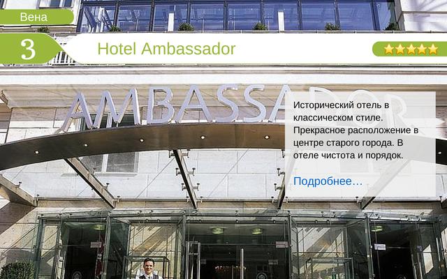 Отель Hotel Ambassador