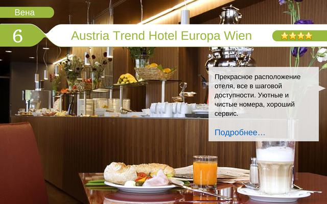 Отель Austria Trend Hotel Europa Wien