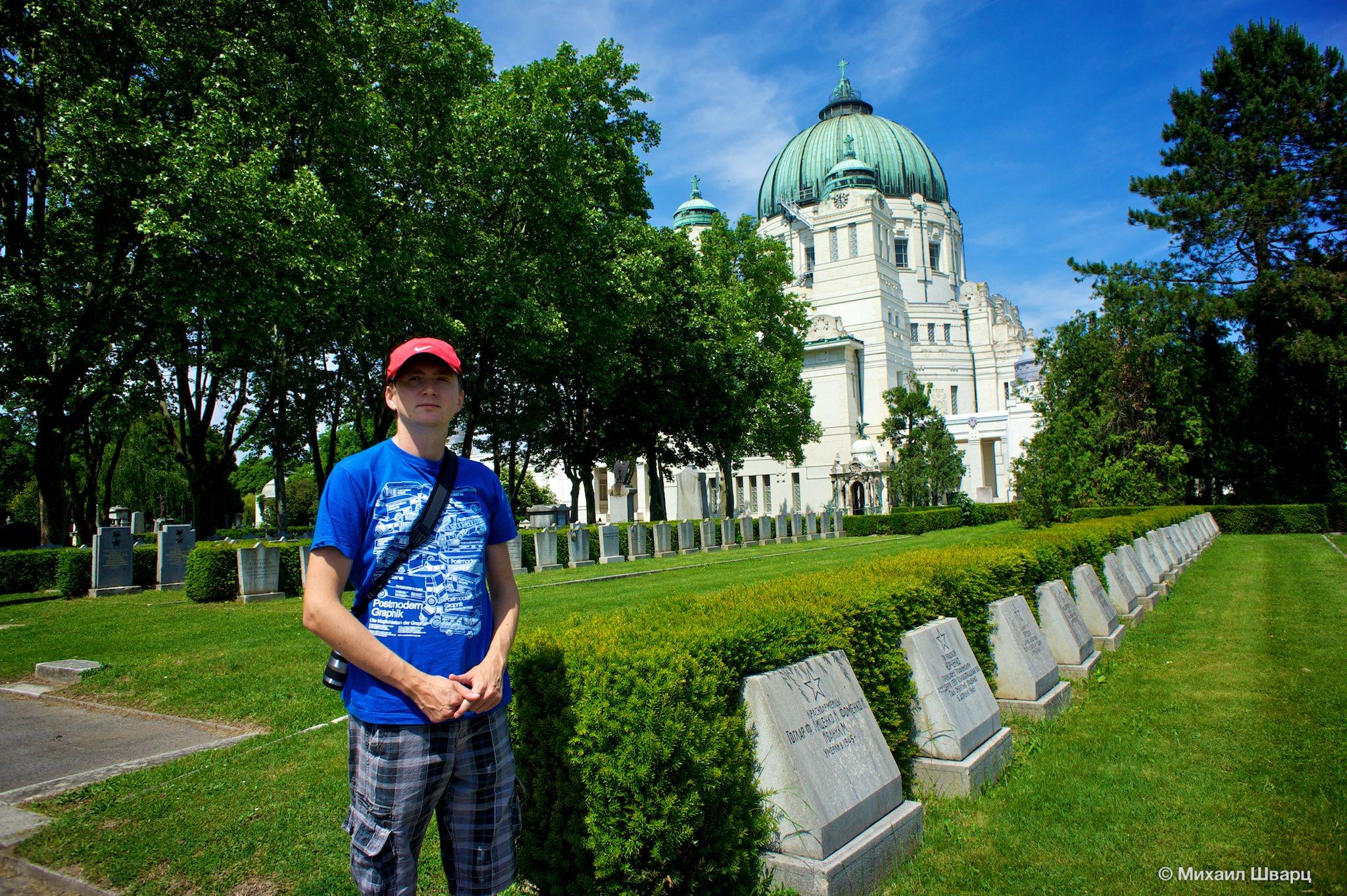 Как мы гуляли по кладбищу в Вене