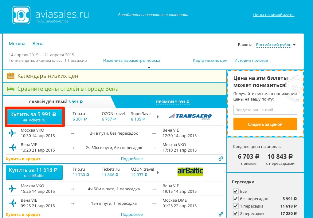 Билеты в Вену за 5991 руб! Успевайте