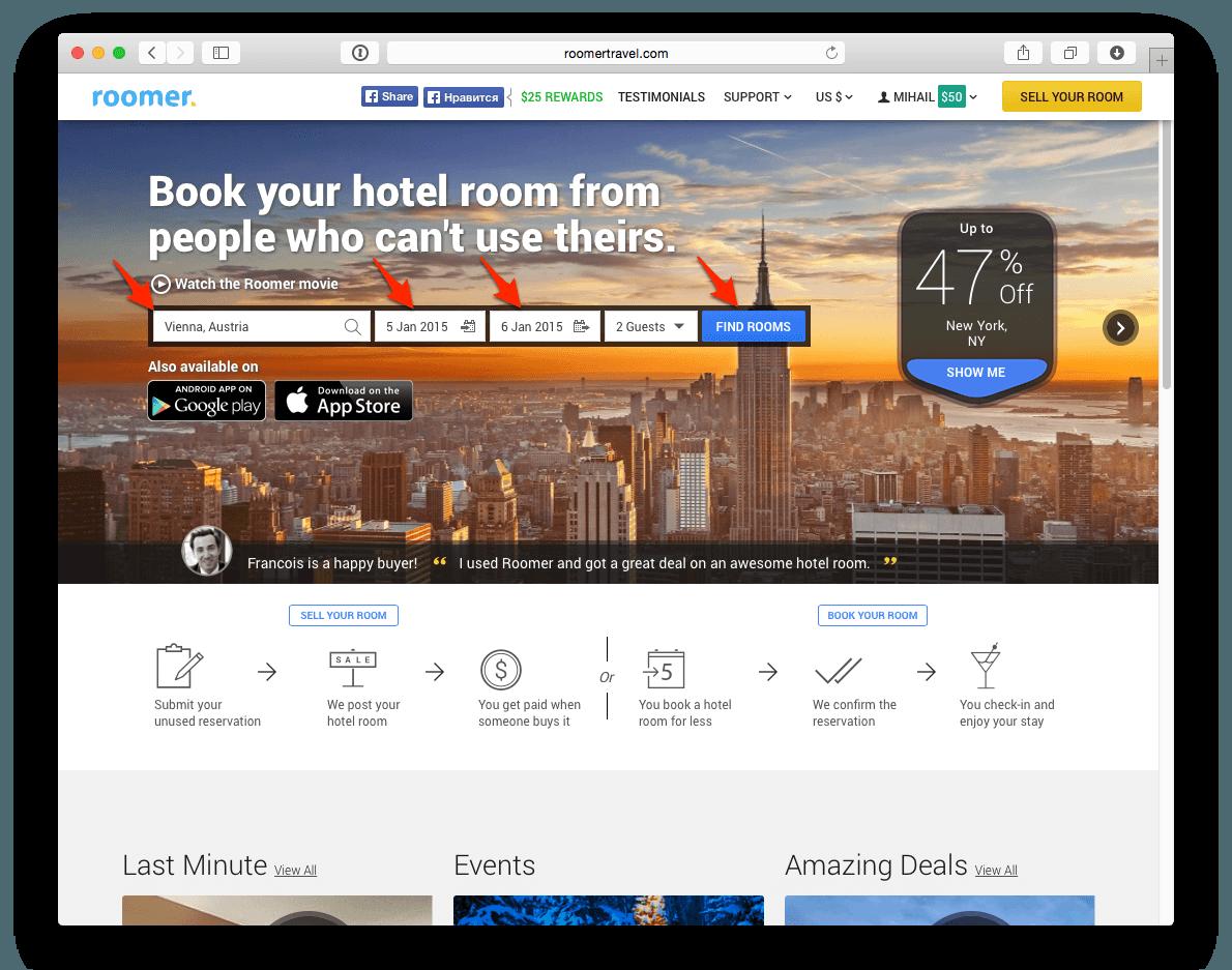 Скидка на отель $25 и более (неактуально)