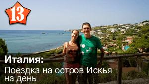 https://venagid.ru/blog/ischia