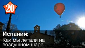 На воздушном шаре над Барселоной