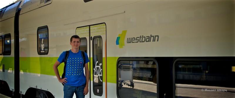 Из Вены в Зальцбург на поезде