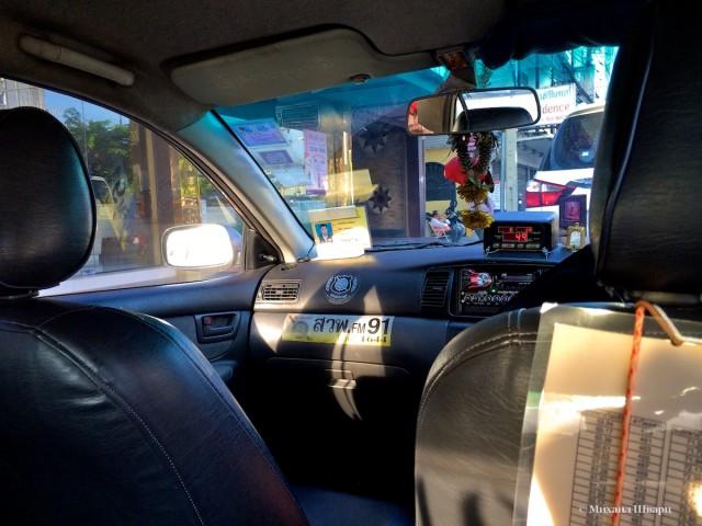 Едем на такси