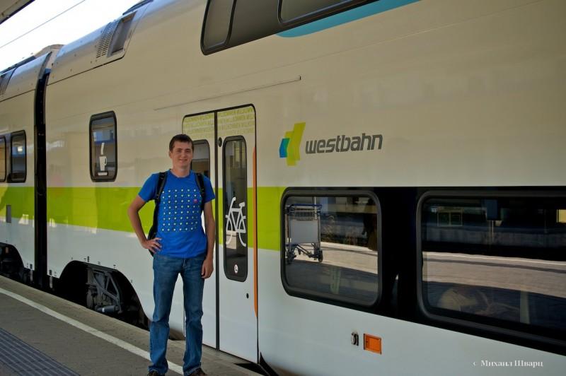 Скоростной поезд до Зальцбурга