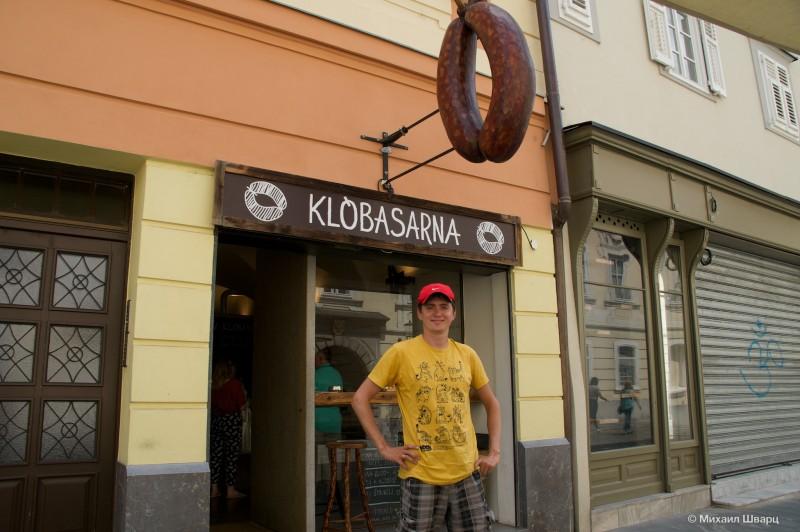 У входа в Клобасарню