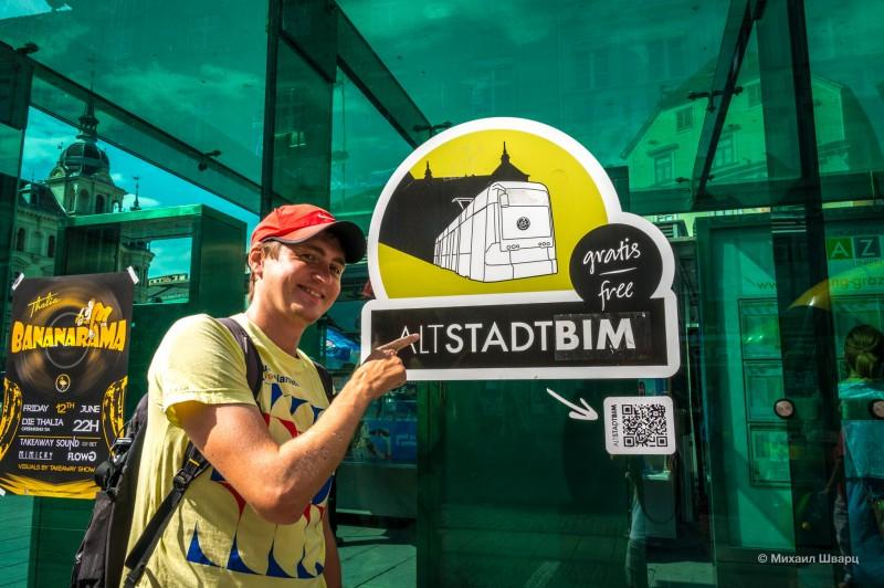 Остановка бесплатного трамвая в Граце