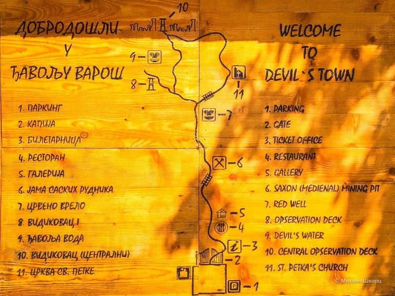 План парка Джаволя-Варош