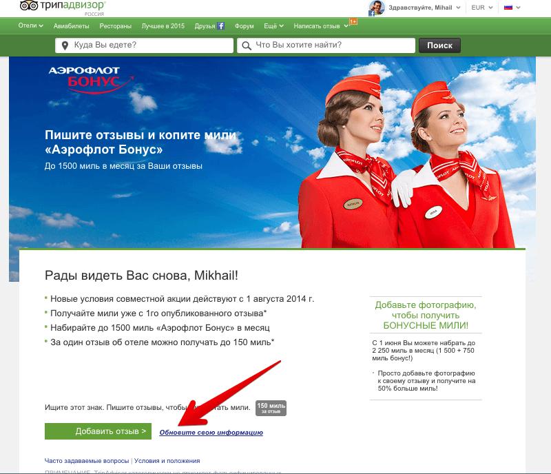 Дают ли еще 2250 миль за 10 отзывов на TripAdvisor?