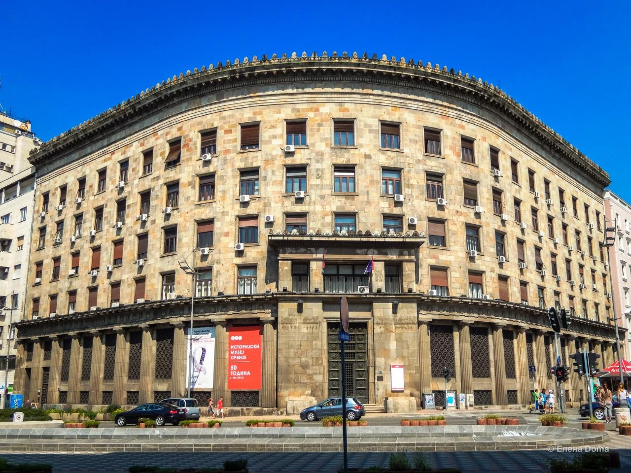 Исторический музей Сербии