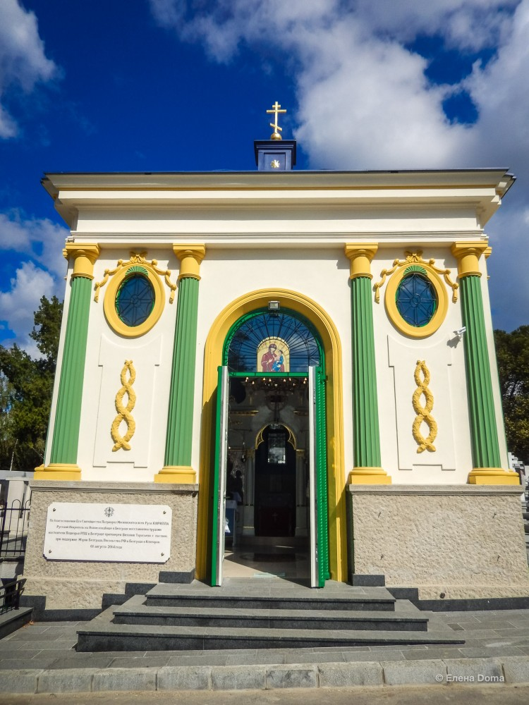 Иверская часовня в Белграде