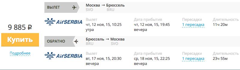 Авиабилеты Москва ↔ Брюссель за 9800 руб.