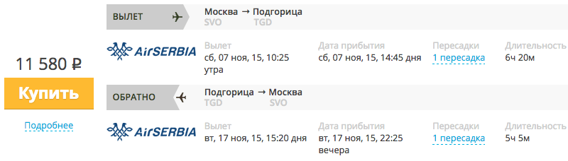Авиабилеты Москва ↔ Подгорица за 11500 руб.