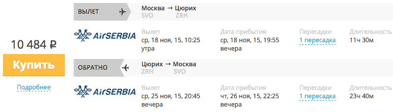 Авиабилеты Москва ↔ Цюрих за 10400 руб.