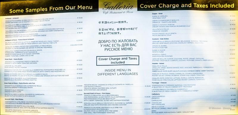Негуманное меню