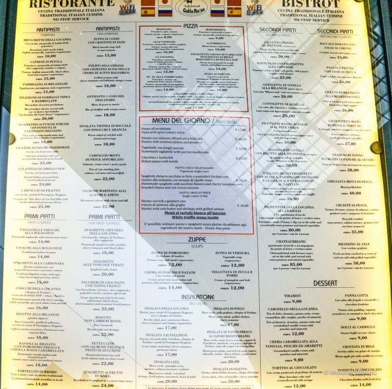 Еще одно меню в центральном ресторане