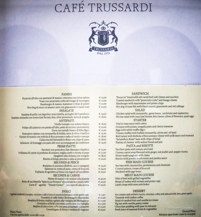 Здесь за салат уже просят €19!