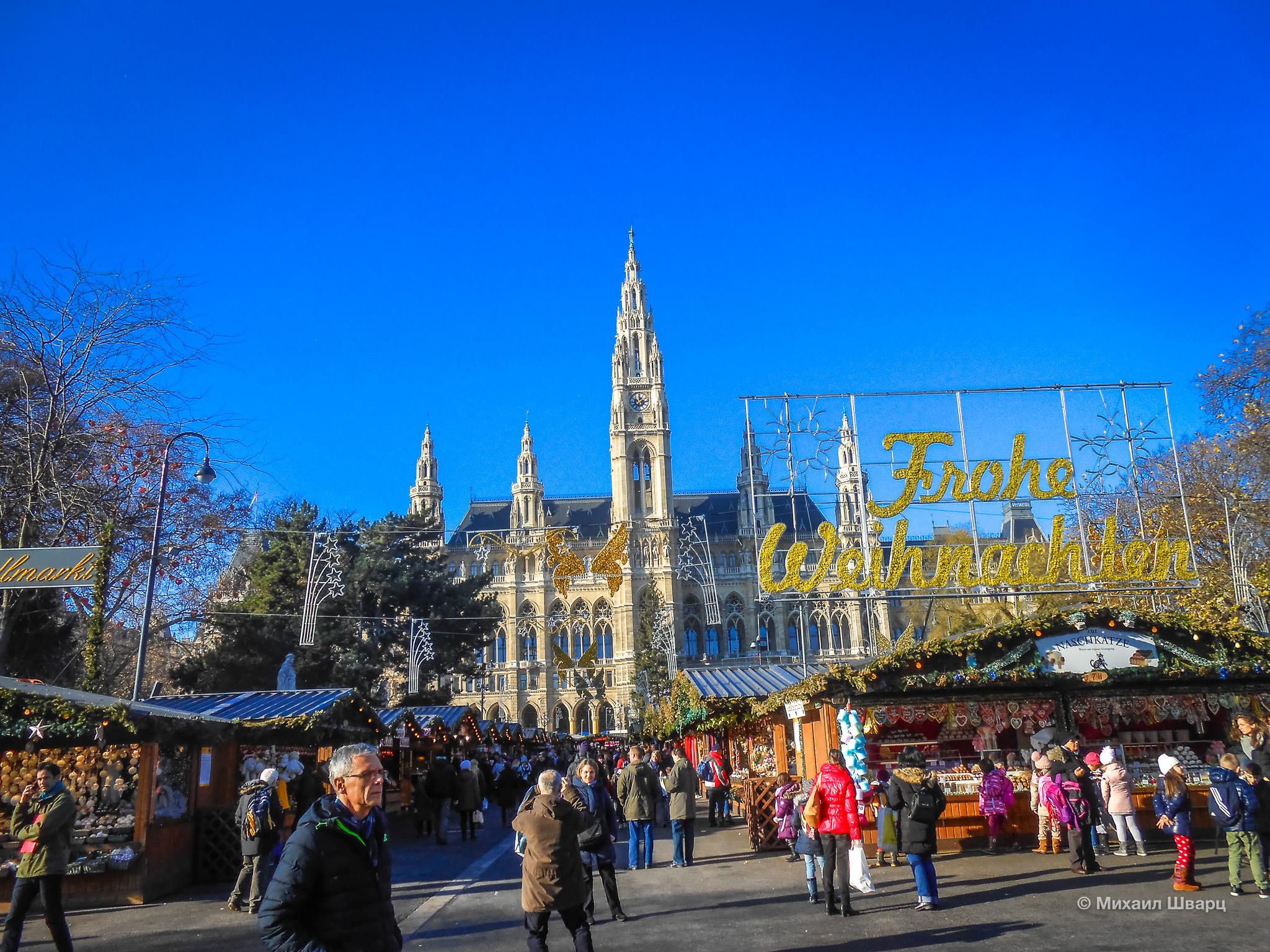 Прогулка по Рождественским ярмаркам Вены