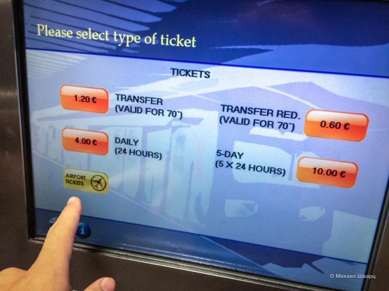 Стоимость поездок на метро в Афинах
