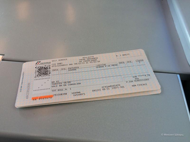 Купили билеты до Генуи