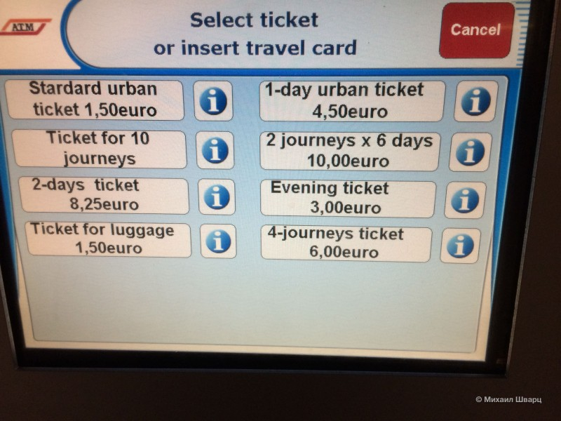 Стоимость билетов на транспорт