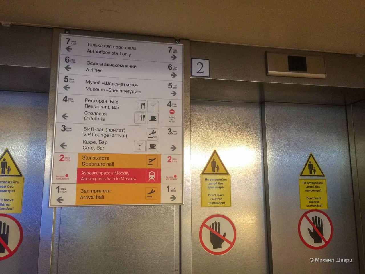 Лифты под табло, едем на 4 этаж