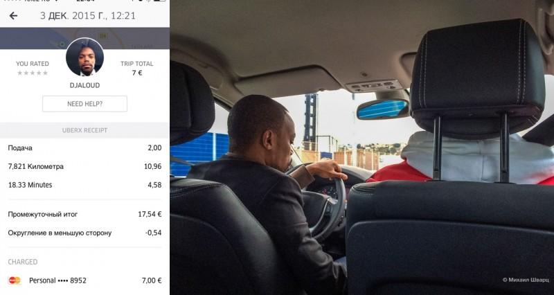 На такси Uber доехали из порта
