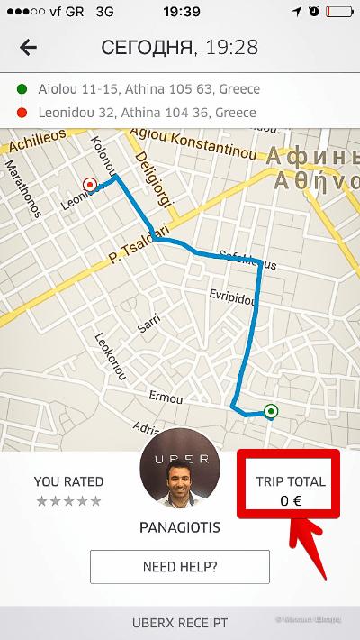 Поездка стоила €0!