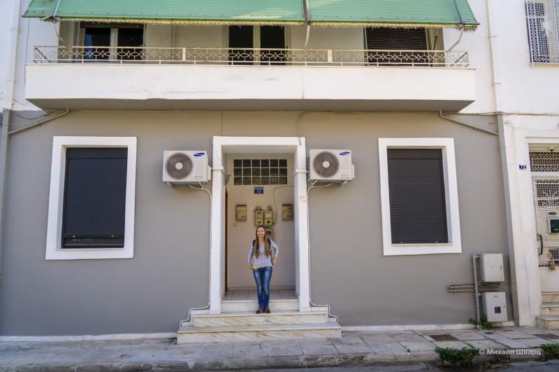 Наш дом в Афинах