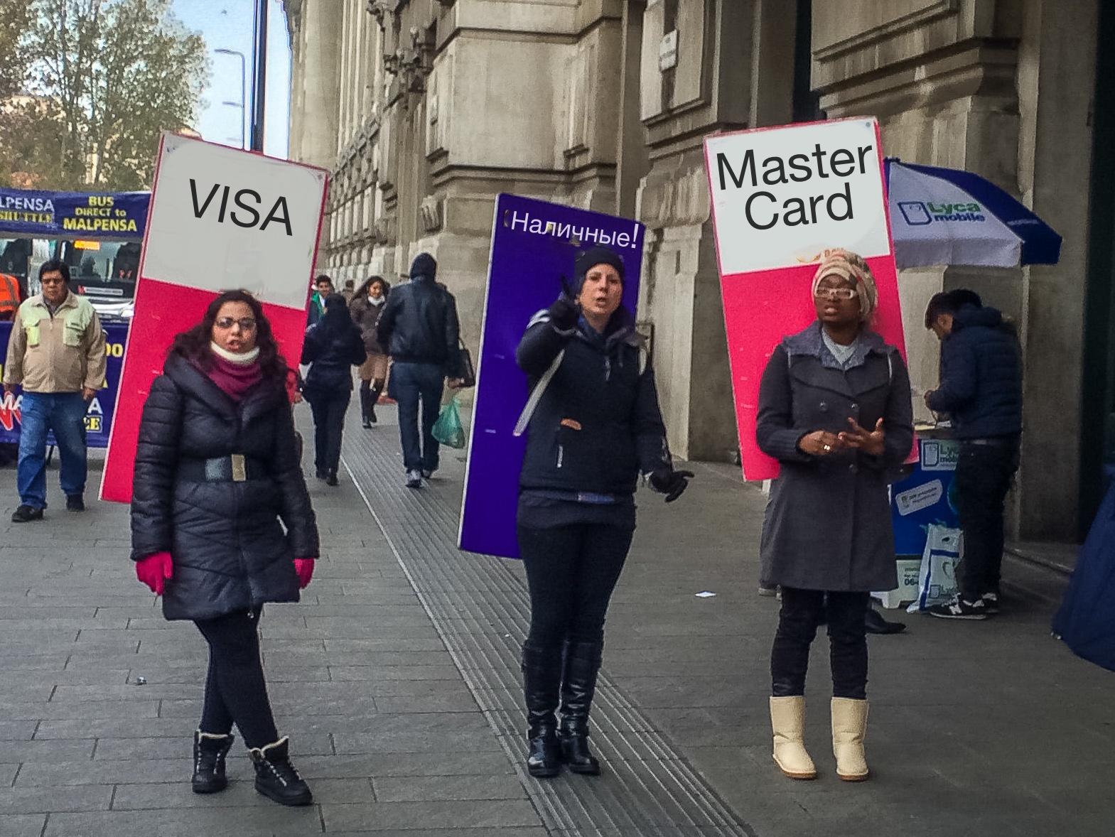 лучше наличные кредитная карта visa