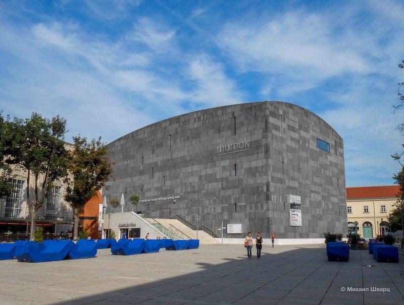 Музей Современного искусства (Museum Moderner Kunst Stiftung Ludwig)