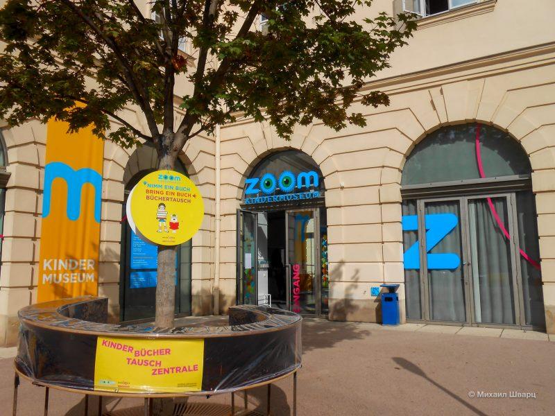Вход в музей ZOOM