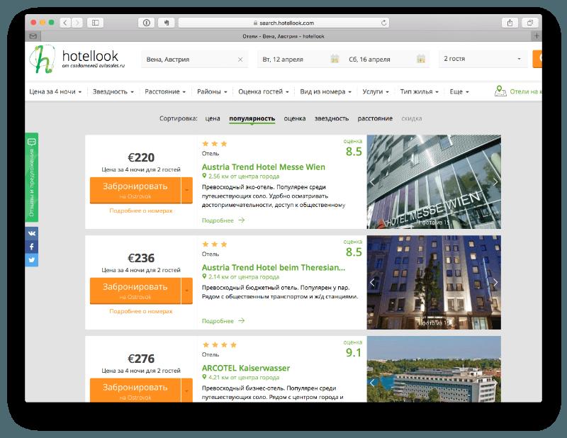 ищем отель в Вене