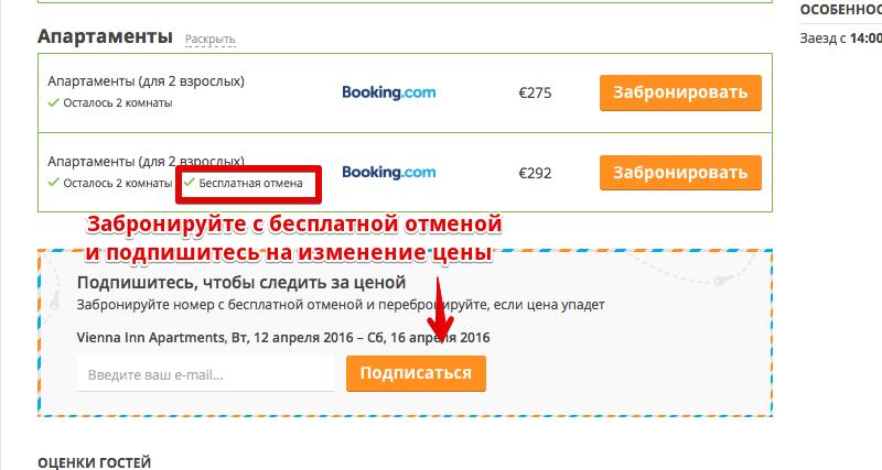 booking.com официальный сайт отели в турции все включено напрямую