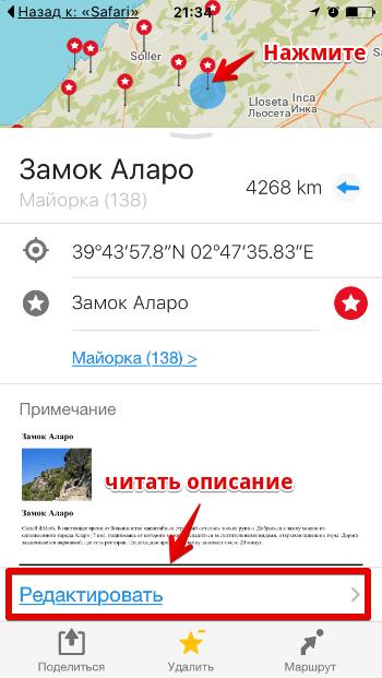 mapsme5