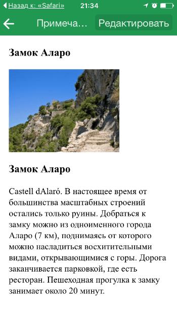 mapsme6