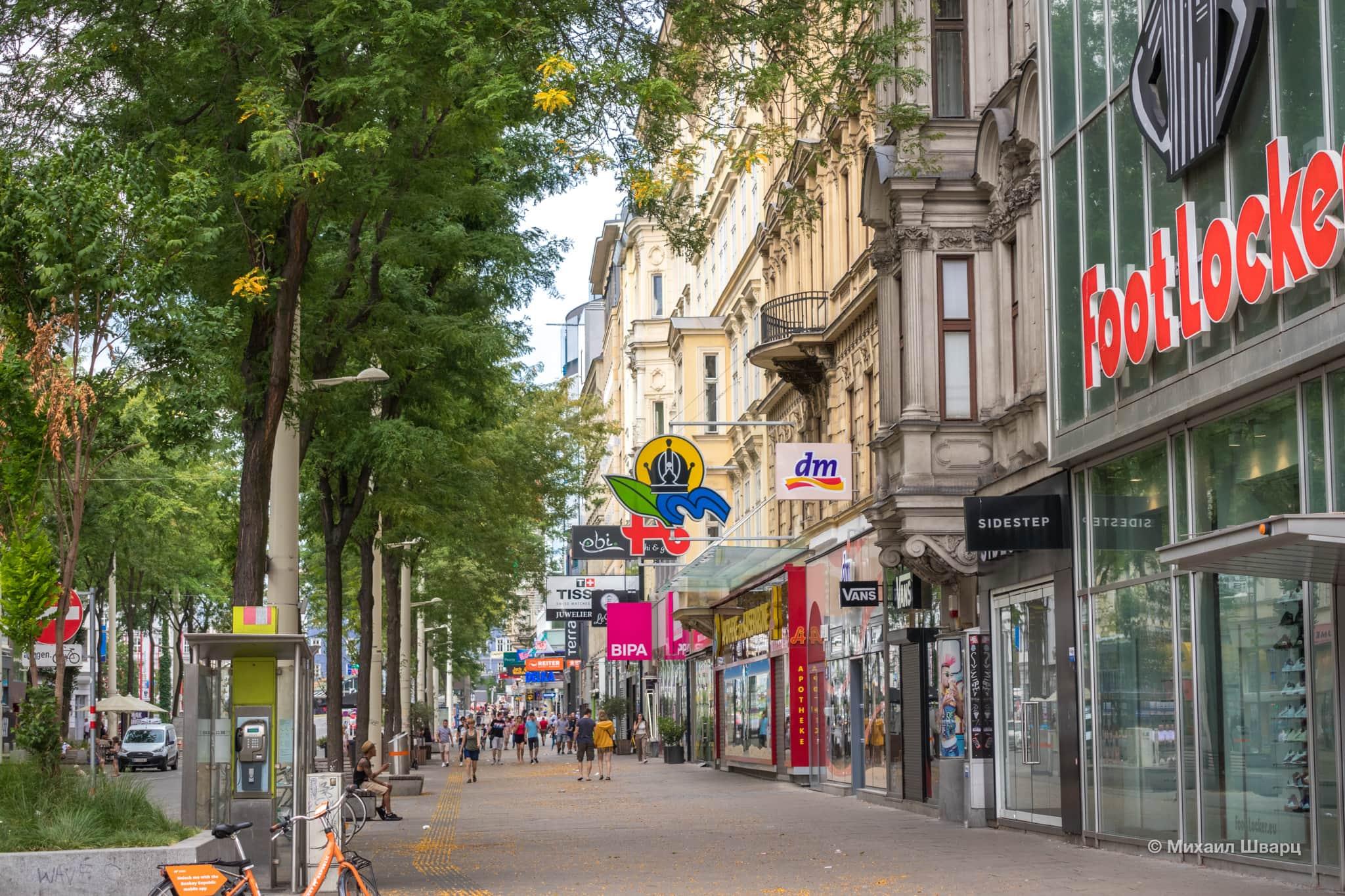 Марияхильферштрассе — улица магазинов
